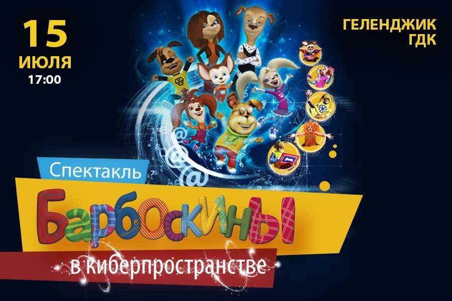 Билеты на спектакль барбоскины театр драмы архангельск афиша на октябрь