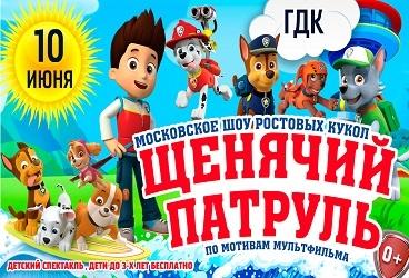 Шоу ростовых кукол щенячий патруль купить билет цены на билеты венского театра